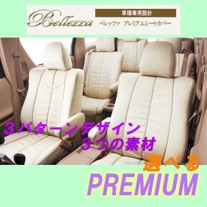 ベレッツァ プレミアム ノート E12 PVCレザー シートカバー N467 Bellezza PREMIUM|horidashimono