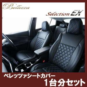 T208 ハイエースバン [H16/8-H24/5] 200系 セレクションEX  Bellezza ベレッツァ シートカバー 一台分 SelectionEX|horidashimono