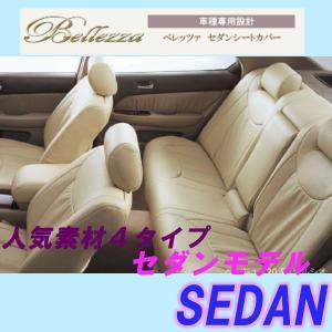 ベレッツァ フーガ Y50系 シートカバー セダン  品番 5455|horidashimono