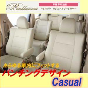 Bellezza ベレッツァ CASUAL カジュアル プリウス ZVW30 シートカバー S S-ツーリングセレクション 品番 T268 horidashimono