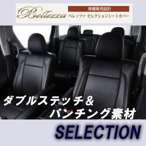 Bellezza ベレッツァ SELECTION セレクション ミニキャブトラック NT100クリッパー DS16T DR16T シートカバー 品番 S664|horidashimono