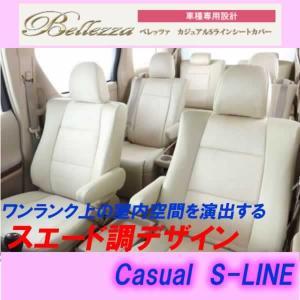 Bellezza ベレッツァ CASUAL S-LINE カジュアル S-LINE スクラムトラック キャリィトラック DG16T DA16T シートカバー 品番 S664|horidashimono