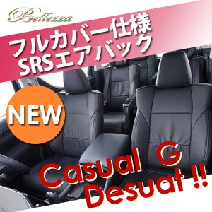 Bellezza ベレッツァ CASUAL G カジュアルG スクラムトラック キャリィトラック DG16T DA16T シートカバー 品番 S664|horidashimono