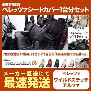 N BOX N BOXカスタム シートカバー JF1 JF2 一台分 ベレッツァ H100 H101 H102 H088 H084 H083 H023 H024 ワイルドステッチα|horidashimono