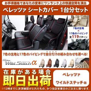 ムーヴキャンバス シートカバー LA800S LA810S 一台分 ベレッツァ D777 ワイルドステッチα  シート内装|horidashimono