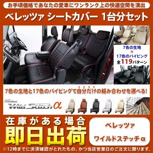 N BOX N-BOXカスタム シートカバー JF3 JF4 一台分 ベレッツァ H139 ワイルドステッチα  シート内装|horidashimono