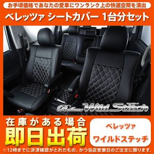 N BOX N-BOXカスタム シートカバー JF3 JF4 一台分 ベレッツァ H140 ワイルドステッチ  シート内装|horidashimono