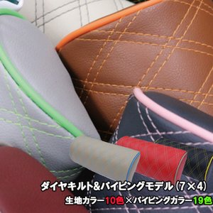 ネックパッド ダイヤキルトパイピングモデル 7×4 1個 ベレッツァ シート内装 horidashimono