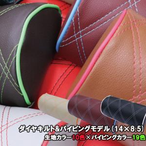 ネックパッド ダイヤキルトパイピングモデル 14×8.5 2個 ベレッツァ シート内装|horidashimono