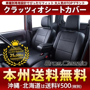ルークス シートカバー ガソリン車 ML21S 一台分 クラッツィオ ES-0646 ブロスクラッツィオ NEWタイプ シート 内装|horidashimono