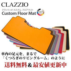 クラッツィオ eKスペース B11A カスタムフロアマット 1台分セット(2列車 ラゲッジマット無し) EM-7510-Y901 Clazzio 送料無料|horidashimono