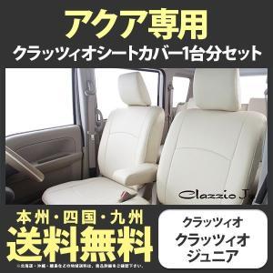車種:アクア 型式:NHP10 グレード:/5人 セット内容:1台分 カラー:アイボリー/ブラック ...