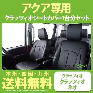 車種:アクア 型式:NHP10 グレード:/5人 セット内容:1台分 カラー:アイボリー/タンベージ...