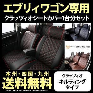 クラッツィオ シートカバー キルティングタイプ エブリィワゴン 専用 DA62W DA64W DA17W Clazzio シートカバー 送料無料|horidashimono