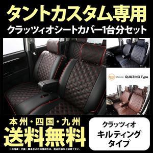 クラッツィオ シートカバー キルティングタイプ タントカスタム 専用 L350S L360 L375S L385 LA600S LA610S Clazzio シートカバー 送料無料|horidashimono