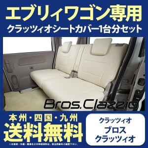 クラッツィオ シートカバー ブロスクラッツィオ Bros NEWタイプ エブリィワゴン 専用 DA62W DA64W DA17W Clazzio シートカバー 送料無料|horidashimono