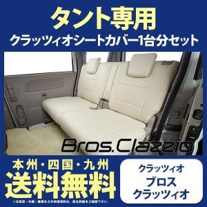 クラッツィオ シートカバー ブロスクラッツィオ Bros NEWタイプ タント 専用 L350S L360 L375S L385 LA600S LA610S Clazzio シートカバー 送料無料|horidashimono