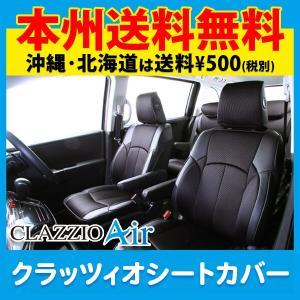 クラッツィオ シートカバー クラッツィオ エアー Air レクサス RX200t AGL20W AGL25W Clazzio シートカバー 送料無料 ET-1106|horidashimono