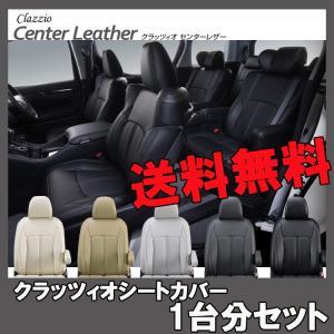 クラッツィオ シートカバー クラッツィオ クール cool レクサス RX200t AGL20W AGL25W Clazzio シートカバー 送料無料 ET-1106|horidashimono