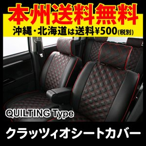 クラッツィオ シートカバー キルティング タイプ N BOX N-BOX N ボックス JF3 JF4 Clazzio シートカバー 送料無料 EH-2049|horidashimono