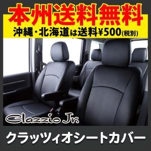 クラッツィオ シートカバー クラッツィオ ジュニア Jr N BOX N-BOX N ボックス JF3 JF4 Clazzio シートカバー 送料無料 EH-2049 horidashimono