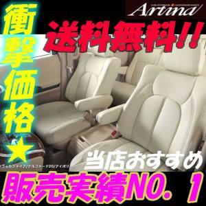 アルティナ エスティマ GSR50W GSR55W ACR50W ACR55W シートカバー スタンダード 品番 A2619 Artina 送料無料 horidashimono