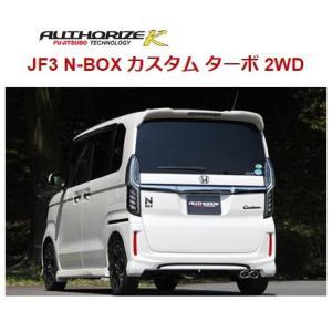 フジツボ N-BOX カスタム N ボックス JF3 マフラー AUTHORIZE K オーソライズK FUJITSUBO 740-50831|horidashimono