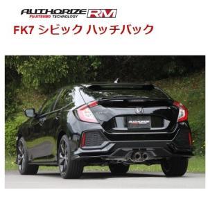 フジツボ シビック ハッチバック FK7 マフラー AUTHORIZE RM+c オーソライズRM+c FUJITSUBO 250-52102|horidashimono