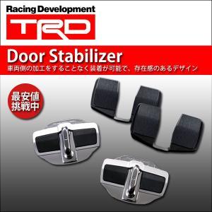 最安値に挑戦中 TRD ドアスタビライザー ハリアー ZSU60系 AVU65W 品番 MS304-00001 horidashimono