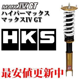 HKS スープラ JZA80 車高調 マックスIV GT/全長調整式 ハイパーマックスシリーズ 80230-AT010 エッチケーエス|horidashimono