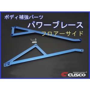 CUSCO クスコ パワーブレース ヴェルファイア AGH30W 2.5L 品番 990 492 S horidashimono