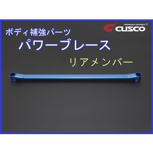 CUSCO クスコ パワーブレース ヴェルファイア AGH30W 2.5L 品番 990 492 RM horidashimono