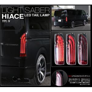 ラブラーク ハイエース 200系 ライトセイバー LEDテールランプ インナーブラック×ライトスモーク(レッドバー) 415 COBRA LOVELARK|horidashimono