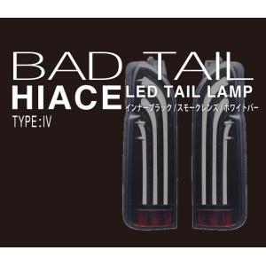 ラブラーク ハイエース 200系 バッドテール(BAD TAIL) インナーブラック/ライトスモークレンズ(ホワイトバー) 415 COBRA LOVELARK|horidashimono