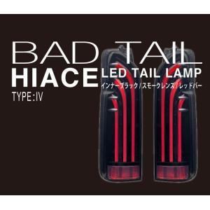 ラブラーク ハイエース 200系 バッドテール(BAD TAIL) インナーブラック/ライトスモークレンズ(レッドバー) 415 COBRA LOVELARK|horidashimono