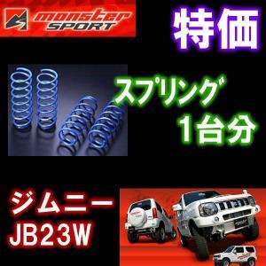 MONSTER SPORT モンスタースポーツ ジムニー JB23W 1型〜9型  ハイトアップスプリングセット 1台分 520520-5200M|horidashimono