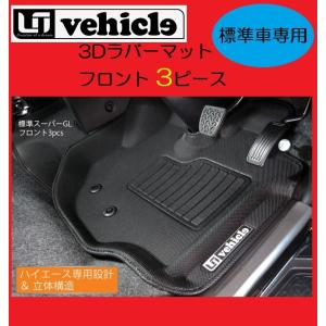 ユーアイビークル ハイエース 200系 1型 2型 3型 4型 5型 6型 標準 ナロー 3Dラバーマット フロント3ピース UI-vehicle ユーアイ 個人宅発送追金有|horidashimono