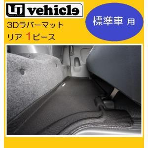 ユーアイビークル ハイエース 200系 5ドア 標準 ナロー 3Dラバーマット リア1ピース UI-vehicle ユーアイ 個人宅発送追金有 horidashimono