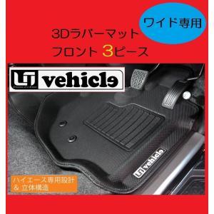 ユーアイビークル ハイエース 200系 ワイド 3Dラバーマット フロント3ピース UI-vehicle ユーアイ 個人宅発送追金有 horidashimono