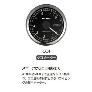 PIVOT ピボット サイバーゲージ 汎用 タコメーター 品番 COT|horidashimono