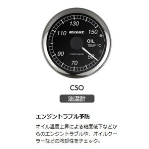 PIVOT ピボット サイバーゲージ 汎用 油温計 品番 CSO horidashimono
