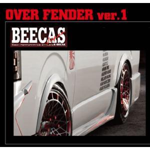 BEECAS ハイエース 200系 1 2 3 4型共通 標準車 ワイド車共通 オーバーフェンダー ver1 ビーキャス K-BREAK ケイブレイク|horidashimono