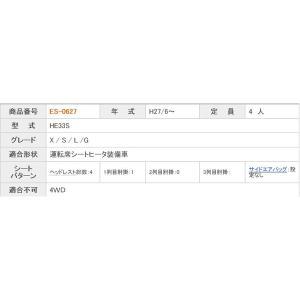 アルトラパン シートカバー HE33S 一台分 クラッツィオ ES-0627 クラッツィオリアルレザー 内装 送料無料|horidashimono|03