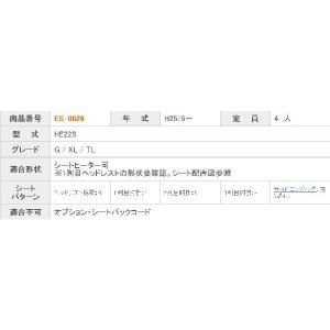 ラパン シートカバー HE22S 一台分 クラッツィオ ES-0626 クラッツィオダイヤ 内装 送料無料|horidashimono|03