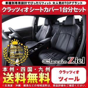クラッツィオ シートカバー クラッツィオ ツィール ziel ソリオ MA15S Clazzio シートカバー 送料無料 ES-6253 horidashimono