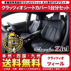クラッツィオ シートカバー クラッツィオ ツィール ziel ランディ SC26/SHC26/SNC26 Clazzio シートカバー 送料無料 EN-0575 horidashimono