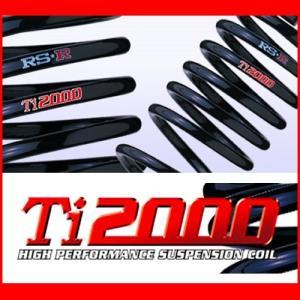 送料無料 RS R RSR Ti2000 DOWN カローラフィールダー NKE165G ダウンサス スプリング◆1台分 ハイブリッドG エアロツアラー 品番 T498TW|horidashimono