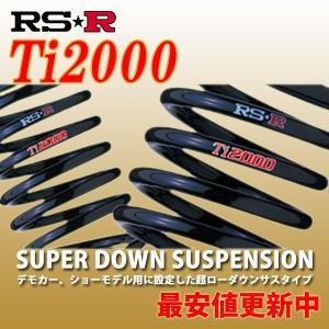 送料無料 RS R RSR RS-R Ti2000 SUPER DOWN エブリィバン スクラムバン DA17V DG17V スーパーダウンサス PC S645TS