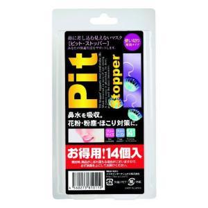 ピットストッパー 14個入≪花粉症対策鼻せん≫|horie-ph