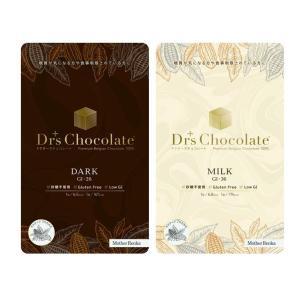 【調剤薬局・病院・クリニック限定】ドクターズチョコレート 30g|horie-ph